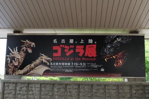 Godzilla01.jpg