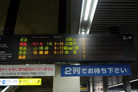 Tottori1707002.jpg