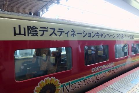 Tottori1707004.jpg