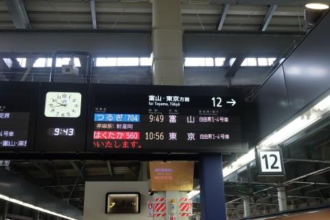Toyama1704004.jpg