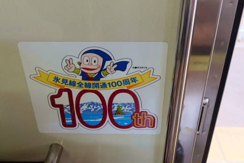 Toyama1704045.jpg