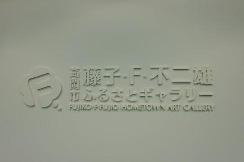 Toyama1704051.jpg