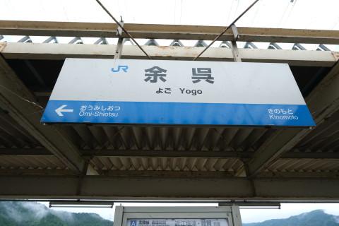 Nagahama190603.jpg